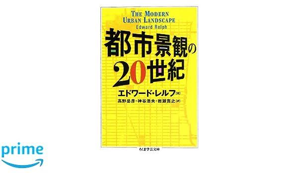都市景観の20世紀 (ちくま学芸文...