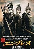 エンプレス ~運命の戦い~[DVD]