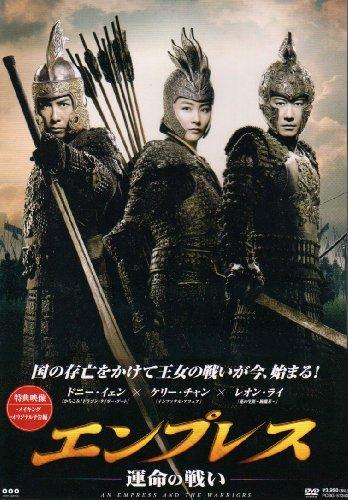 エンプレス ~運命の戦い~ [DVD]の詳細を見る