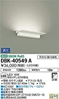 大光電機 ブラケット(LED内蔵) LED 16W 温白色 3500K DBK-40549A