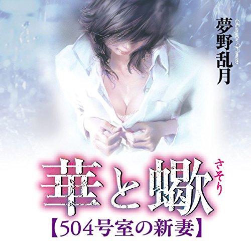 華と蠍【504号室の新妻】   夢野 乱月