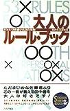 大人のルール・ブック―ヒトづき合い53の法則 (SEISHUN SUPER BOOKS)