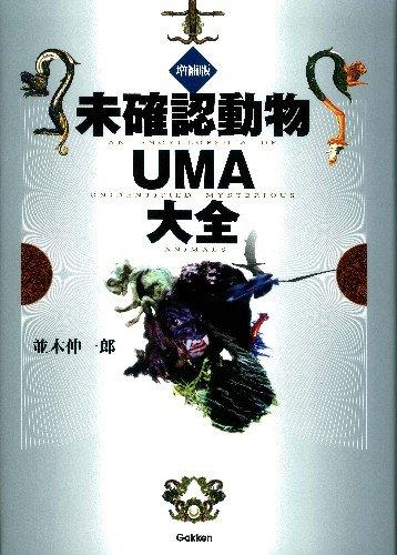 未確認動物UMA大全の詳細を見る
