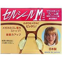 セルシール M (ミニ) Mサイズ (小ぶりなメガネ用)