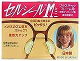 セルシール M ( ミニ ) Lサイズ (小ぶりなメガネ用)