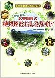 とっておき!名誉園長の植物園おもしろガイド―京都府立植物園公式ガイドブック