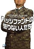 ヘッジファンドの懲りない人たち(日経ビジネス人文庫) 画像