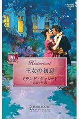 王女の初恋 (ハーレクイン・ヒストリカル) Kindle版