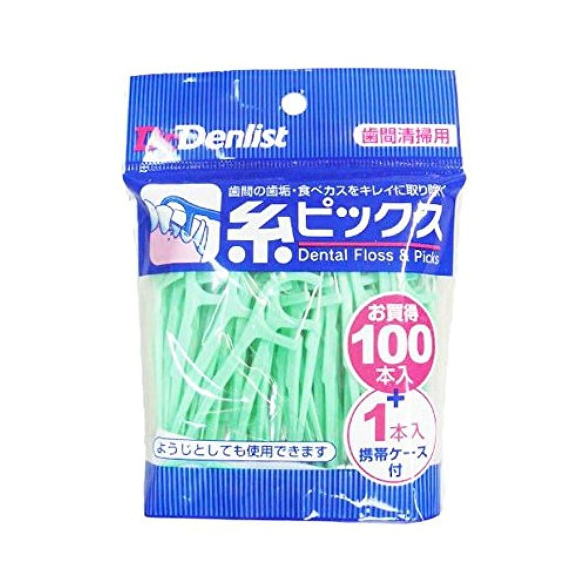 エラーキャロライン勝利したDr.デンリスト 糸ピックス(歯間清掃用) 100本+1本(携帯ケース付)