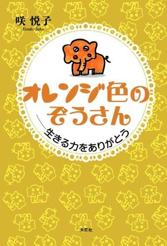 オレンジ色のぞうさん ─生きる力をありがとうの詳細を見る