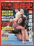 日本プロレス事件史 vol.30 黄金時代の衝撃 (B・B MOOK 1361 週刊プロレススペシャル シリーズ完結編!)