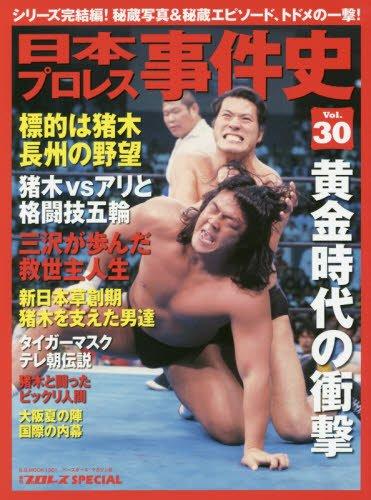 日本プロレス事件史 vol.30 黄金時代の衝撃 (B・B MOOK 1361 週刊プロレススペシャル シリーズ完結編!) -