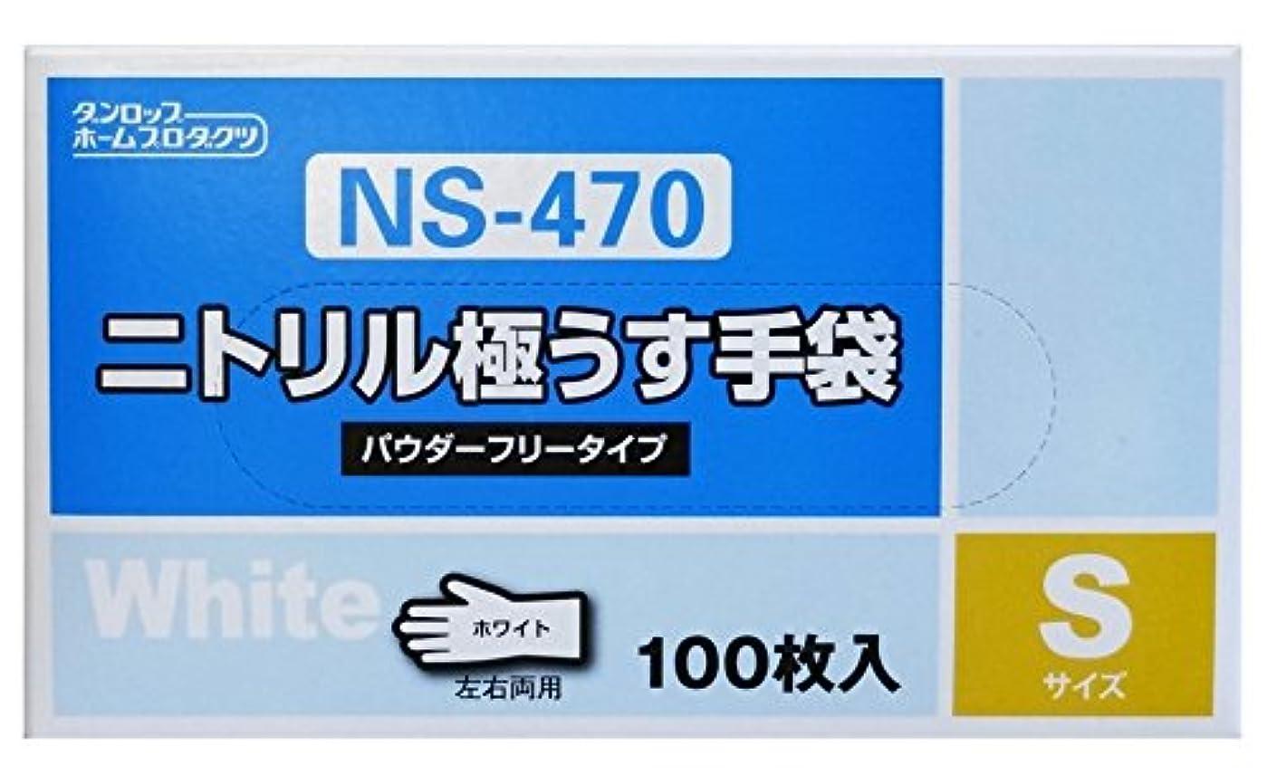 節約一瞬アブセイダンロップホームプロダクツ 粉なしニトリル極うす手袋 Sサイズ ホワイト 100枚入 NS-470