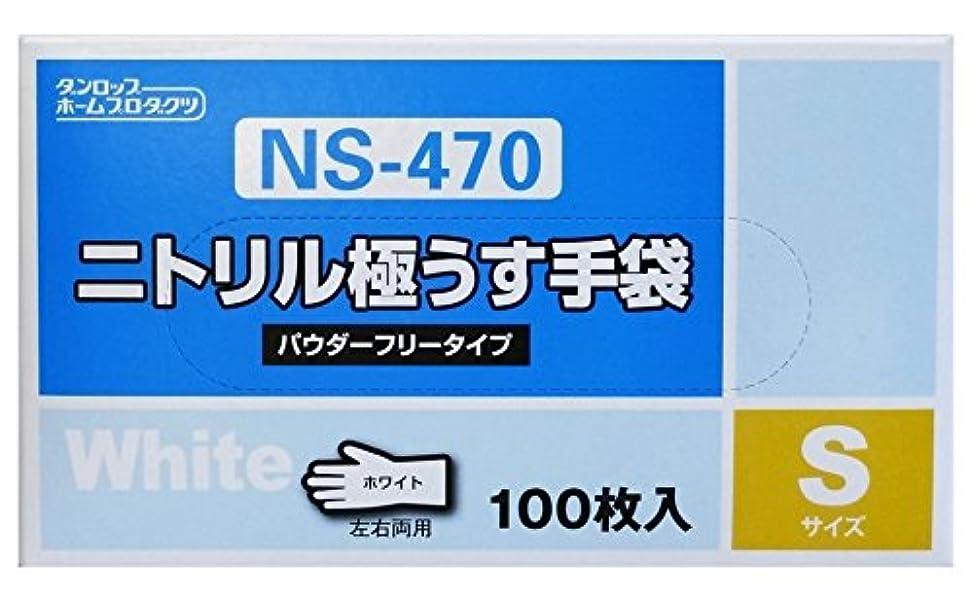 忌まわしいチョーク険しいダンロップホームプロダクツ 粉なしニトリル極うす手袋 Sサイズ ホワイト 100枚入 NS-470