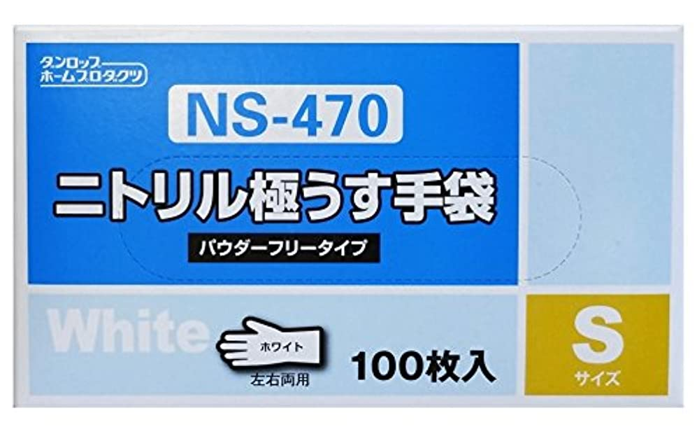 ファイナンスプラスチックオートメーションダンロップホームプロダクツ 粉なしニトリル極うす手袋 Sサイズ ホワイト 100枚入 NS-470