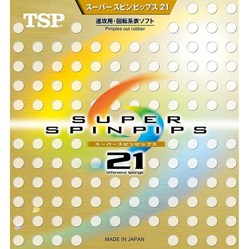 TSP スーパースピンピップス21 U ブラック 1個 ヤマト卓球TSP 020822 0020 ヤマト卓球