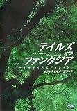 テイルズ オブ ファンタジア -フルボイスエディション- オフィシャルガイドブック (ファミ通の攻略本)
