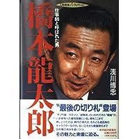 橋本龍太郎―仕事師と呼ばれた男 (人物発掘ノンフィクション)