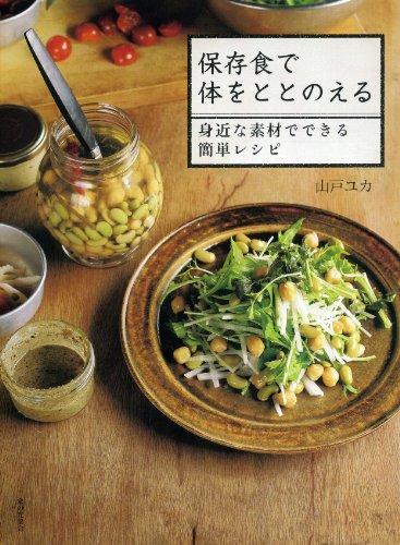 保存食で体をととのえる 身近な素材でできる簡単レシピの詳細を見る