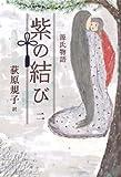 源氏物語 紫の結び〈2〉