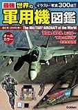最強 世界の軍用機図鑑