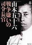 山本五十六 戦争嫌いの司令長官 (PHP文庫)