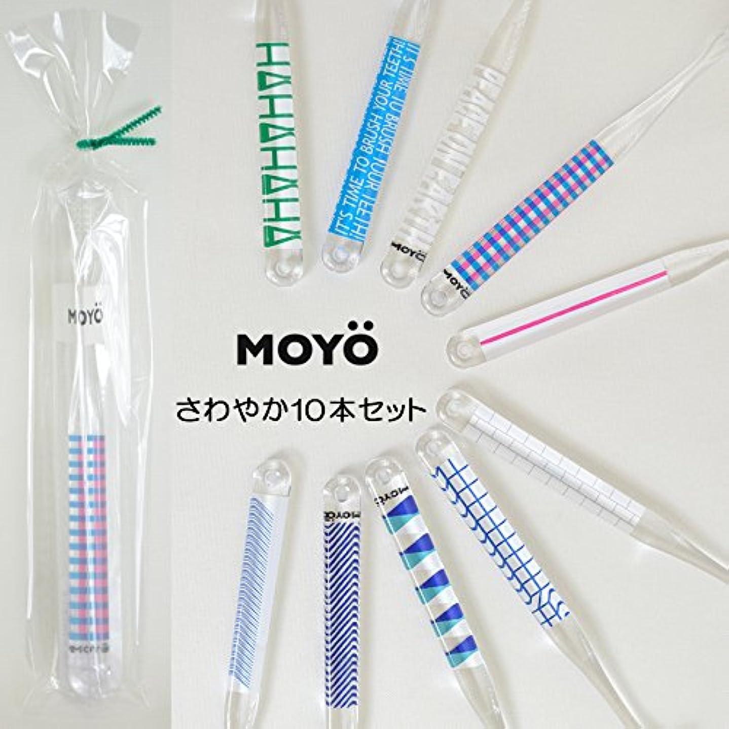 報奨金健康入学するMOYO モヨウ さわやか10本 プチ ギフト セット_562302-cool2 【F】,さわやか10本セット