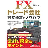 FXトレード会社設立運営のノウハウ (現代の錬金術師シリーズ)