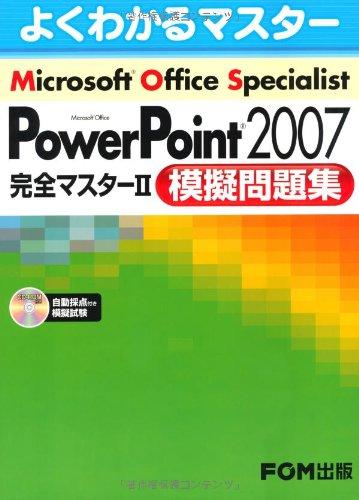 Microsoft Office Specialist PowerPoint2007 完全マスター2 (よくわかるマスター)