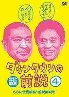 ダウンタウンの前説 VOL.4 [DVD]