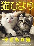 猫びより 2019年 11 月号