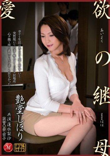 愛欲の継母 艶堂しほり Madonna マドンナ [DVD]