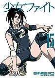 少女ファイト(15) (イブニングコミックス)