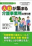 人材(ひと)が集まる介護事業所の作り方