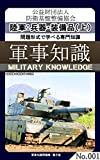 問題形式で学べる専門知識_軍事知識001(陸軍:兵器・装備品(上)) (防衛基盤整備協会)