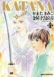 KATANA (17) 金屋子さまの刀<KATANA> (あすかコミックスDX)
