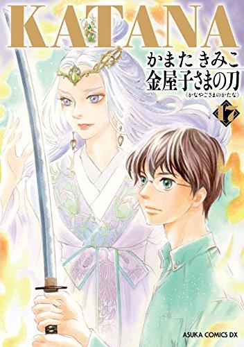 KATANA (17) 金屋子さまの刀 (あすかコミックスDX)