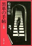 PDFを無料でダウンロード 黒革の手帖(上)(新潮文庫)
