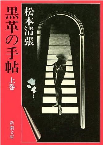 黒革の手帖(上)