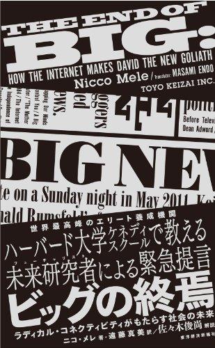 ビッグの終焉: ラディカル・コネクティビティがもたらす未来社会
