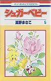 シュガーベビー 5 (花とゆめCOMICS)