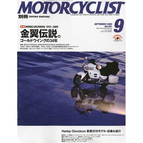 別冊 MOTORCYCLIST (モーターサイクリスト) 2009年 09月号 [雑誌]