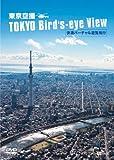 シンフォレストDVD 東京空撮 快適バーチャル遊覧飛行 TOKYO Bird's-e...[DVD]