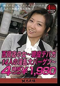百貨店の女 ~現役デパガ14人の淫乱大バーゲン~ [DVD]