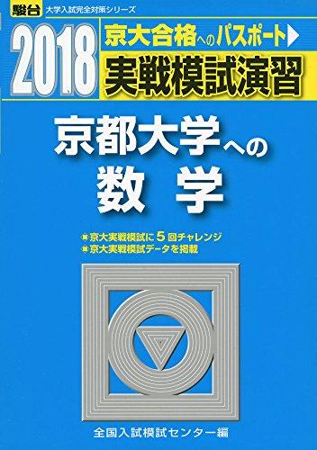 京都大学への数学 2018―実戦模試演習 (大学入試完全対策シリーズ)