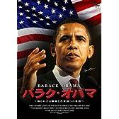 バラク・オバマ ~知られざる軌跡と合衆国への旅路~ [DVD]