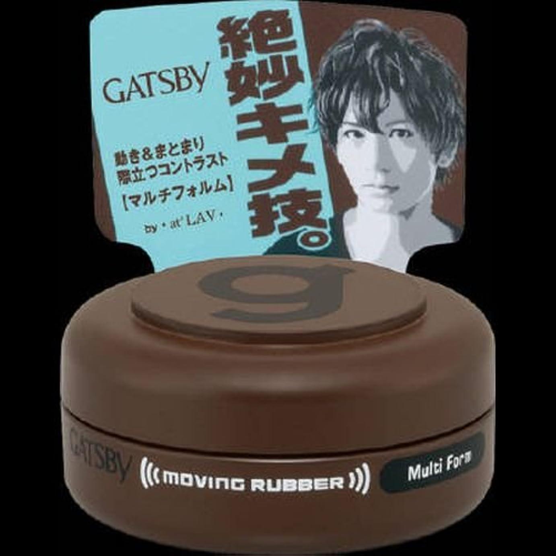 ドキドキ松明投票【まとめ買い】ギャツビー ムービングラバー マルチフォルム 15g ×2セット