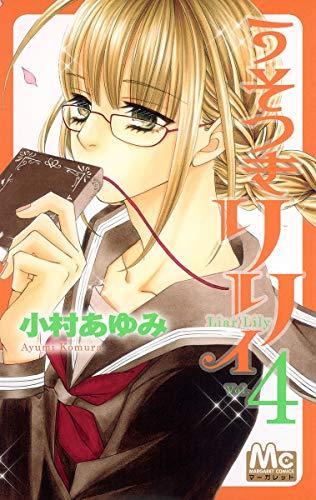 うそつきリリィ 4 (マーガレットコミックス)