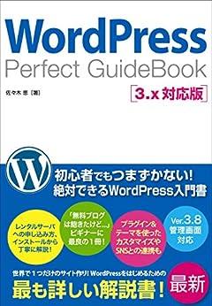 [佐々木 恵]のWordPress Perfect GuideBook 3.x対応版