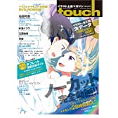 touch(タッチ) Vol.11 【人気絵師から学ぶデジ絵テクニック・イラスト上達マガジン】 (100%ムックシリーズ)